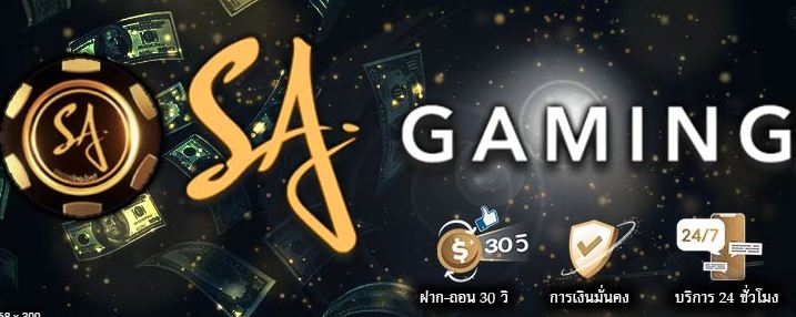 SA Gaming VIP ทดลองเล่น