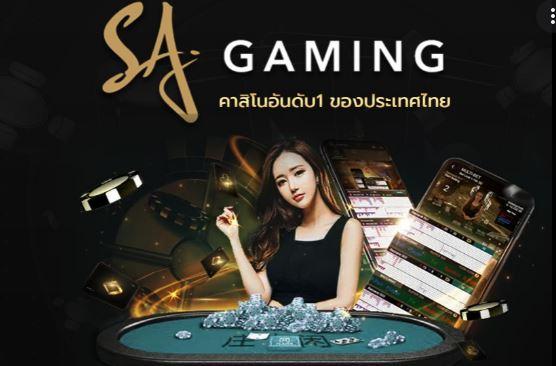 เว็บ SA Gaming